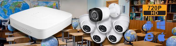 Система видеонаблюдения для школы из 6 камер с качаством изображения HD (720P).